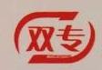重庆双专汽车制造股份有限公司