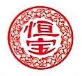 广州市恒宝酒家有限公司 最新采购和商业信息