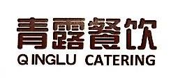 南京青露餐饮管理有限公司 最新采购和商业信息