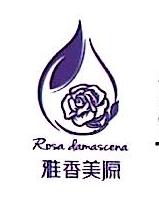 重庆雅香美源生态农业科技有限公司 最新采购和商业信息