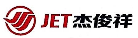 深圳杰俊祥实业有限公司 最新采购和商业信息