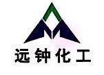 杭州远钟化工有限公司 最新采购和商业信息