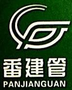 广州市番禺建设管理有限公司