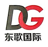 山东东歌国际贸易有限公司 最新采购和商业信息