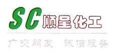 天津市顺呈化工有限公司 最新采购和商业信息