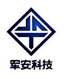 深圳军安科技发展有限公司 最新采购和商业信息