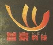 安徽长园智豪电力科技有限公司