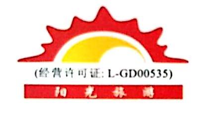 肇庆市阳光国际旅行社有限公司 最新采购和商业信息