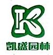 上海凯盛园林工程有限公司 最新采购和商业信息