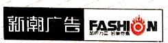晋江市新潮广告设计有限公司