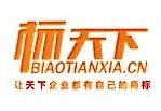 广州标天下信息科技有限公司