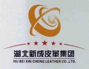 湖北新成皮件(集团)有限公司 最新采购和商业信息