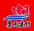珠海市康元建材有限公司 最新采购和商业信息