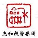 光和医学投资管理(北京)有限公司