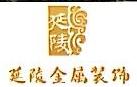 浙江延陵金属装饰工程有限公司 最新采购和商业信息