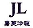 镇江市嘉菱冷暖设备工程有限公司 最新采购和商业信息