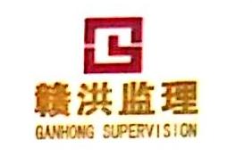 江西省赣洪工程建设监理有限公司宜春分公司 最新采购和商业信息