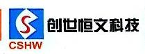 北京创世恒文科技发展有限公司 最新采购和商业信息