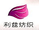 嘉兴利兹纺织品有限公司