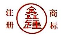 济南鑫钟声衡器有限公司 最新采购和商业信息