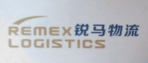 深圳市锐马物流有限公司 最新采购和商业信息