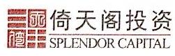 深圳市倚天阁投资顾问有限公司 最新采购和商业信息