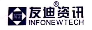 韶关市友迪资讯科技有限公司 最新采购和商业信息