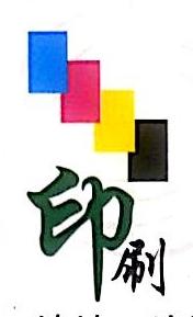 沈阳市长志印刷厂 最新采购和商业信息