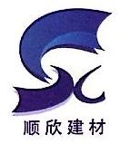 珠海顺欣建材贸易有限公司 最新采购和商业信息