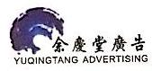 石家庄余庆堂广告有限公司 最新采购和商业信息