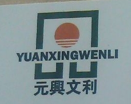 苏州元兴文利金属门窗系统科技有限公司