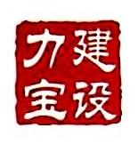 四川力宝建设有限公司 最新采购和商业信息