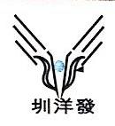 深圳市圳洋发科技有限公司 最新采购和商业信息