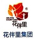 深圳市花伴里投资股份有限公司 最新采购和商业信息