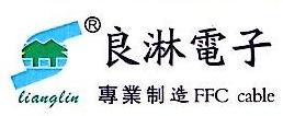 杭州良淋电子科技股份有限公司 最新采购和商业信息
