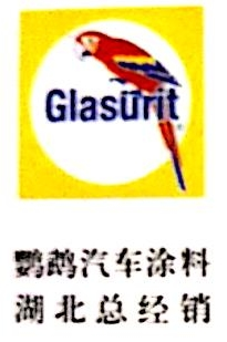 武汉辉达源商贸有限公司 最新采购和商业信息
