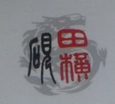 青岛田横砚研究所