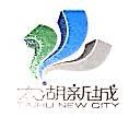 无锡市太湖新城发展集团有限公司