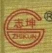 潍坊市志坤非织造布有限公司