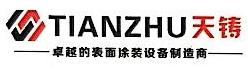 金华天铸喷涂设备有限公司 最新采购和商业信息