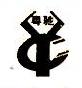 佛山市粤驰投资发展有限公司 最新采购和商业信息