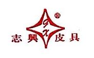 深圳市志兴礼品有限公司 最新采购和商业信息