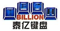 珠海市泰亿电子有限公司