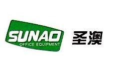 深圳市圣澳办公设备有限公司 最新采购和商业信息