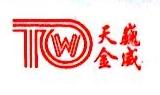 天津市天巍科技有限公司 最新采购和商业信息