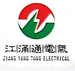 深圳市江涌通电气有限公司 最新采购和商业信息