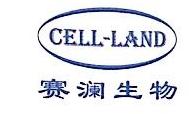 赛澜生物技术(杭州)有限公司 最新采购和商业信息