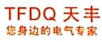 沈阳天丰电气有限公司 最新采购和商业信息