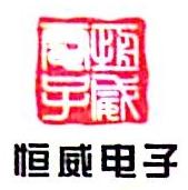 石家庄市恒威电子有限公司 最新采购和商业信息