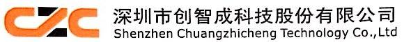 深圳市创智成科技股份有限公司 最新采购和商业信息